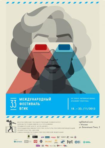 Программа фильмов фестиваля ВГИК