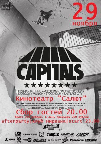 Capitals (Сноуборд видео)