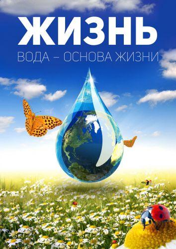 Жизнь: Вода – основа жизни