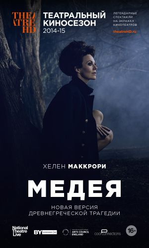 TheatreHD: Медея