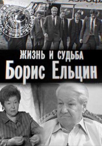 Жизнь и судьба. Борис Ельцин