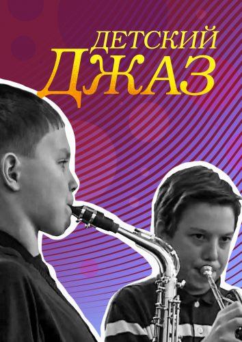 Детский джаз