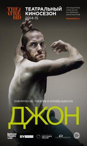 TheatreHD: Джон