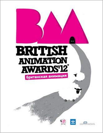 Фестиваль Британской анимации'12: взрослая программа «Спасибо, я в порядке»