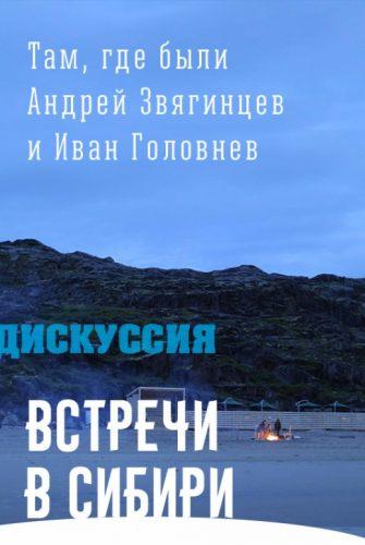Встречи в Сибири. Там, где были Андрей Звягинцев и Иван Головнев
