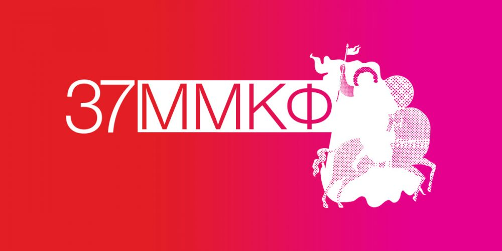 ММКФ-2015. Уголок короткого метра