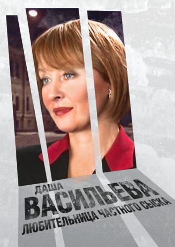 Даша Васильева. Любительница частного сыска