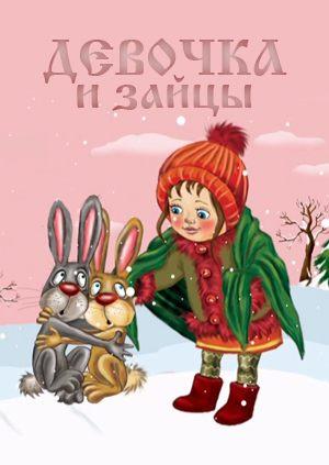Девочка и зайцы