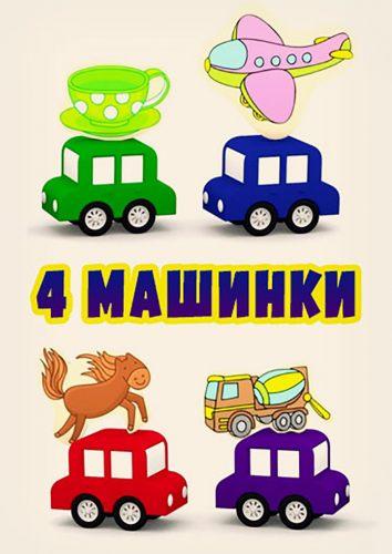 4 машинки