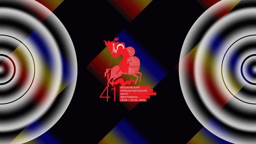 ММКФ-2019: Аут