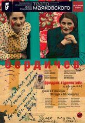 Театральная Россия. «Бердичев»