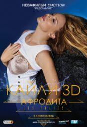Кайли. Афродита 3D