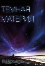 Энергия Вселенной. Темная материя