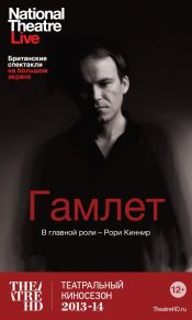 TheatreHD: Гамлет