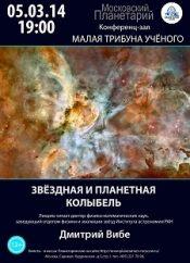Малая трибуна ученого: Звездная и планетная колыбель