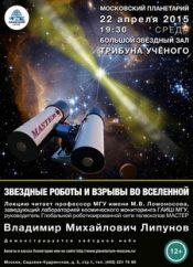 Трибуна ученого. Звездные роботы и взрывы во Вселенной