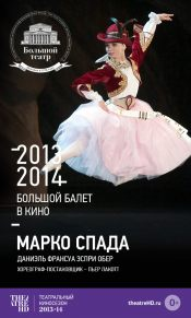 TheatreHD: Марко Спада