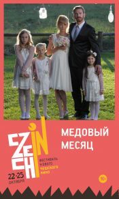 CZECH IN: Медовый месяц