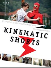 Фестиваль Kinematic Shorts 3