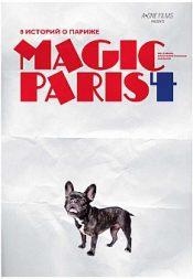 Магический Париж — 4: 8 историй о Париже