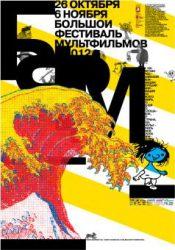Программа короткометражной анимации «Вжик»