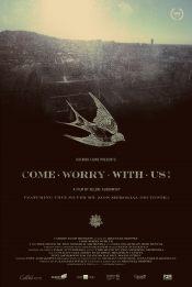 Волнуйтесь с нами!
