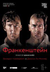 TheatreHD: Франкенштейн: Ли Миллер