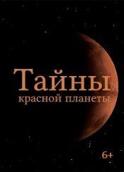 Тайны красной планеты