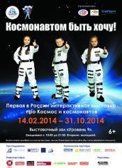 Интерактивная выставка: «Космонавтом быть хочу!»