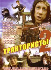 Трактористы-2