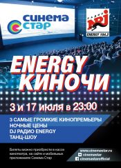 ENERGY КИНОЧЬ в «Синема Стар»