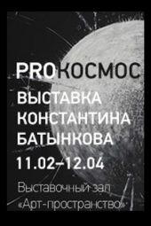 Выставка Константина Батынкова «PROКОСМОС» с экскурсией