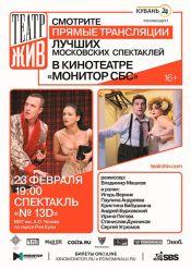 Спектакль «№ 13D»