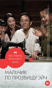 48-й фестиваль японского кино: Мальчик по прозвищу Эйч