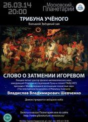 Трибуна ученого: Слово о затмении Игоревом