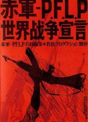 Красная армия Японии — НФОП: Объявление мировой войны