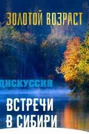 Встречи в Сибири. Золотой возраст