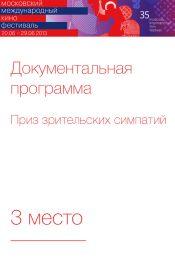 ММКФ-2013: Документальная программа, Приз зрительских симпатий, 3 место