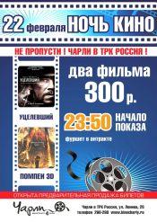 Ночь кино в «Чарли» (Черкесск)