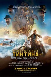Приключения Тинтина: Тайна «Единорога»