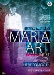 Maria Art Jazz Quartet. Джаз под звездным небом Планетария