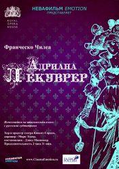 Адриана Лекуврер (Royal Opera House)