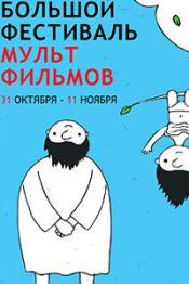 Большой фестиваль мультфильмов: Демоны