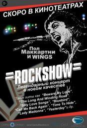 «Рок-шоу» Пола МакКартни и группы Wings