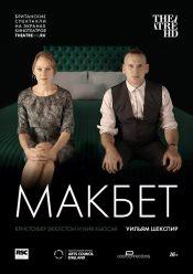 TheatreHD: RSC: Макбет