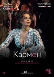 TheatreHD: Кармен