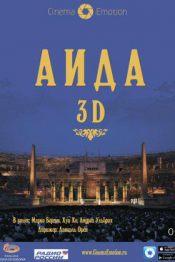 Аида 3D