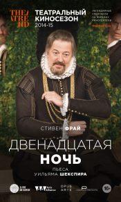 TheatreHD: Двенадцатая ночь