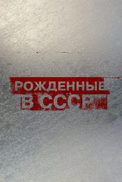 Рожденные в СССР: 21 год. Часть 1. Смешение языков