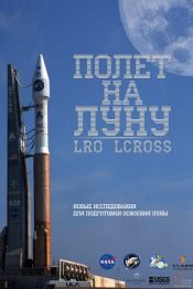 Цифровой Планетарий. В поисках края Солнечной системы. Полет на луну. Миссии LRO и LCROSS. Теряя звезды